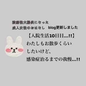 【入院生活10日目…!!】わたしもお散歩くらいしたいけど、感染症治るまでの我慢…!!
