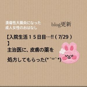【入院生活15日目…!!(7/29)】主治医に、皮膚の薬を処方してもらった(*´꒳`*)