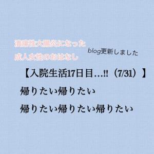 【入院生活17日目…!!(7/31)】帰りたい帰りたい帰りたい帰りたい帰りたい