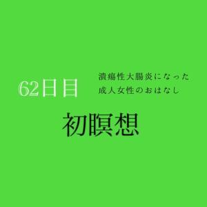 【入院生活62日目…!!(9/14)】初瞑想