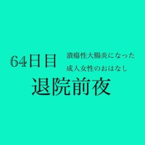 【入院生活64日目…!!(9/16)】退院前夜