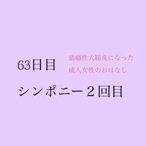 【入院生活63日目…!!(9/15)】シンポニー2回目