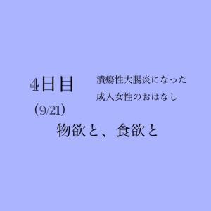 【自宅療養4日目…!!(9/21)】物欲と、食欲と