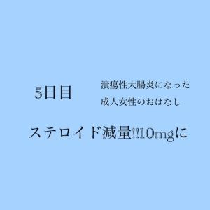 【自宅療養5日目…!!(9/22)】ステロイド減量!!10mgに