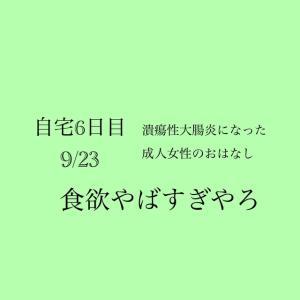 【自宅療養6日目…!!(9/23)】食欲やばすぎやろ