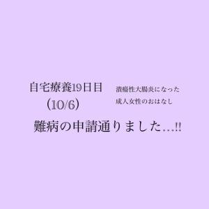 【自宅療養19日目…!!(10/6)】難病の申請通りました…!!