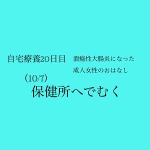 【自宅療養20日目…!!(10/7)】保健所へでむく