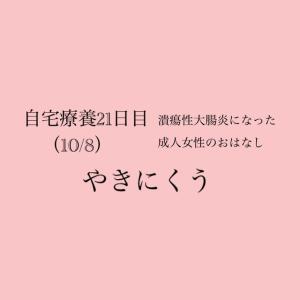【自宅療養21日目…!!(10/8)】やきにくう