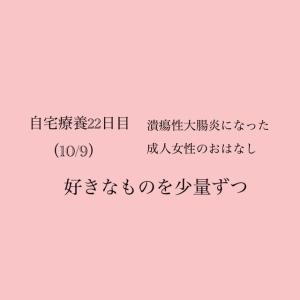 【自宅療養22日目…!!(10/9)】好きなものを少量ずつ