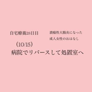 【自宅療養28日目…!!(10/15)】病院でリバースして処置室へ
