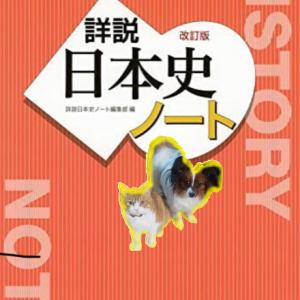 【日本史・世界史があっとはかどる勉強法】9月22日の勉強日誌