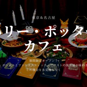 「ハリー・ポッター カフェ」メニューやグッズをマニアが詳しく紹介!