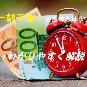 「一刻千金」の意味とは?使い方を例文でわかりやすく解説!