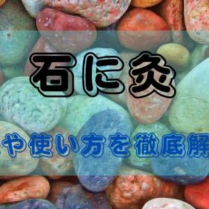 「石に灸」の意味とは?類義語や例文、使い方をわかりやすく徹底解説!