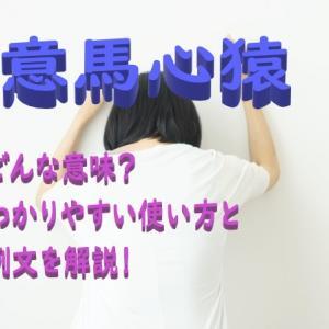 意馬心猿(いばしんえん) の意味とは?わかりやすい使い方と例文を解説!