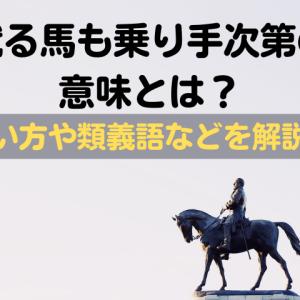 「蹴る馬も乗り手次第」の意味とは?使い方や類義語などを解説!