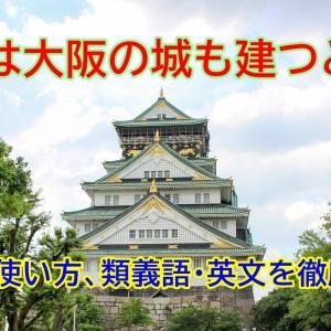 口では大阪の城も建つとは?意味や使い方、類義語・英文を徹底解説!