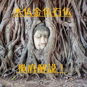 「木仏金仏石仏」とは?意味・類義語・対義語・例文を徹底解説!