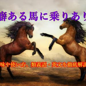 癖ある馬に乗りありとは?意味や使い方、類義語・英文を徹底解説!