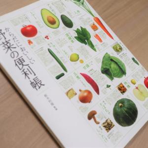 家族に健康的な食事を作る手引きに 『からだにおいしい野菜の便利帳』