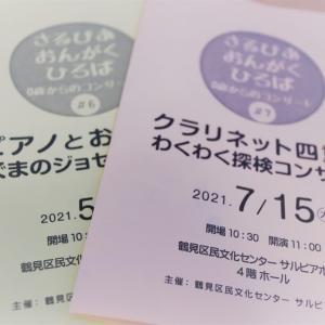 横浜で赤ちゃんと音楽を楽しもう「さるびあおんがくひろば 0歳からのコンサート」