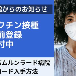 【タイ在住の日本人のワクチン接種支援】新型コロナ・ワクチン接種機会のお知らせ/バムルンラード病院のワクチンコードはLINEから