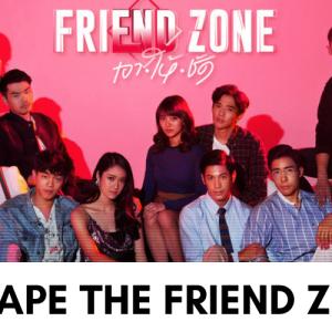 【タイドラマ】『Friend Zone』を独占配信!週末一気に12話!<20代の男女たちの複雑な人間模様>