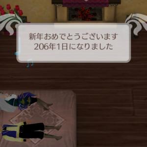 エルネア王国206年1日 あけおめ