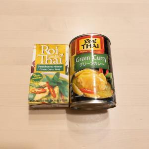 【業務スーパー】リアルタイとカルディのロイタイのグリーンカレーを食べ比べてみた