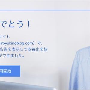 Googleアドセンス審査のポリシー違反の原因が判明【カンタン】