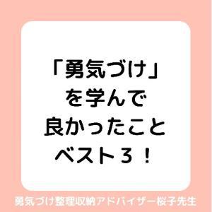 【勇気づけ】『勇気づけ』を学んで良かったことベスト3!!