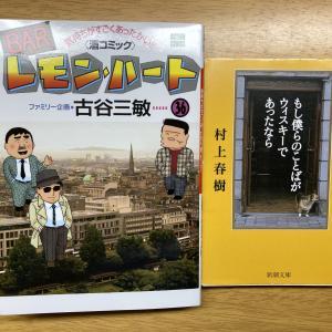 レモンハート最新刊(36巻)を読んで