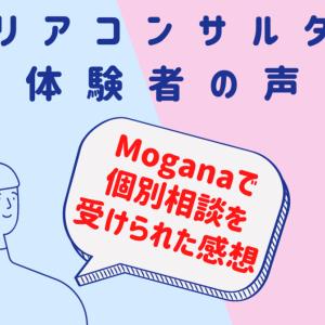 個別相談 体験者の声(成田様・30代・主婦)