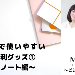 仕事で使いやすい 便利グッズ① ~ノート編~