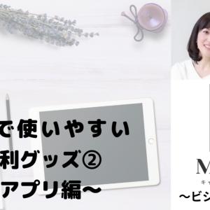 仕事で使いやすい便利グッズ②~アプリ編~