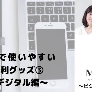仕事で使いやすい便利グッズ③~デジタル編~