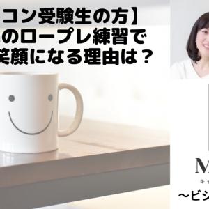 【キャリコン受験生の方】Moganaのロープレ練習で受講生が笑顔になる理由は?