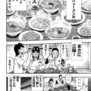 カイジ、ひたすら飲み食いを繰り返す漫画になってしまう…