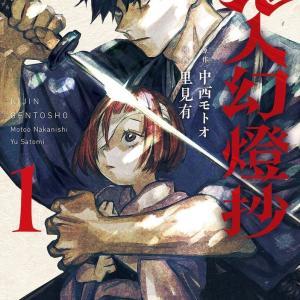 鬼人幻燈抄とかいう日本文ラノベ芸史上最高の作品がアニメ化