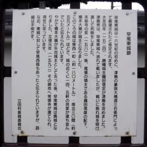 尾張・早尾東城、西城 織田信秀に攻められた木曽三川の自然堤防上の平城