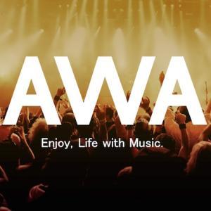 AWAは知らない音楽をすぐ見つけられる音楽ストリーミング