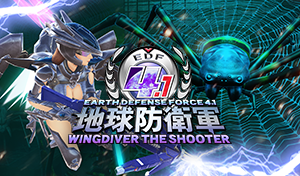 【EDF 4.1 WINGDIVER THE SHOOTER】トロフィー評価と自由な感想