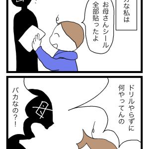 毒親16−2