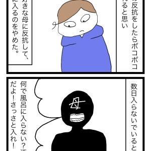 毒親39−1