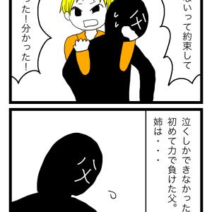 毒親42−2