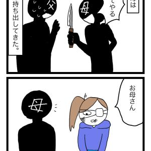 毒親47−1