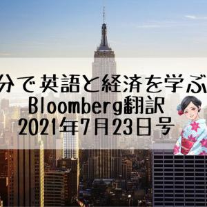 【3分で英語と米国経済ニュースを学ぶ】Bloomberg翻訳7月23日号