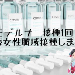 【モデルナワクチン接種1回目】26歳女性ワクチン接種へ