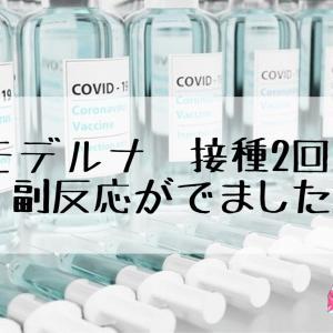 【モデルナワクチン接種2回目】26歳女性ワクチン接種で副反応