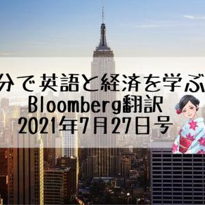 【3分で英語と米国経済ニュースを学ぶ】Bloomberg翻訳7月27日号